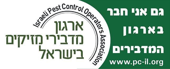 חבר בארגון המדבירים ישראל